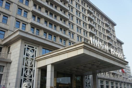 Beijing Minzu Hotel: 民族饭店