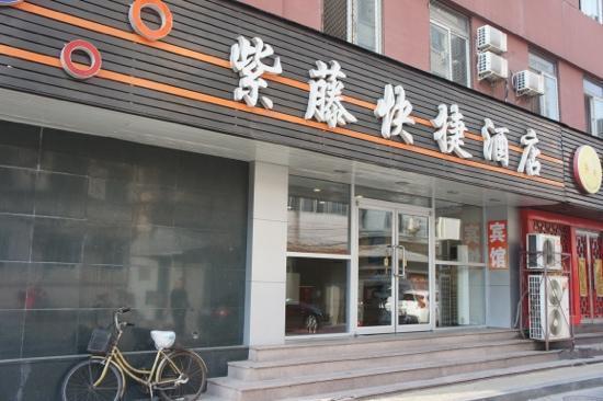 Ziteng Express Hotel