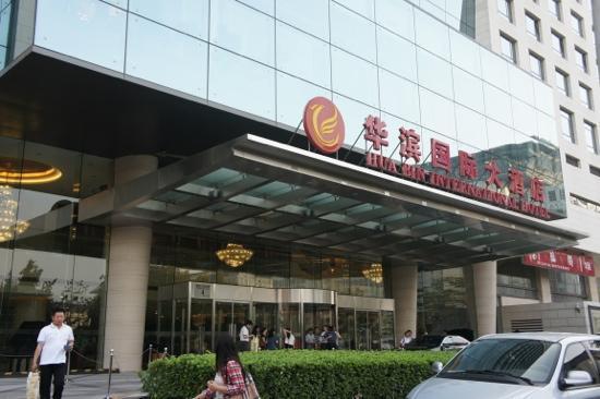 Huabin International Hotel: 华滨