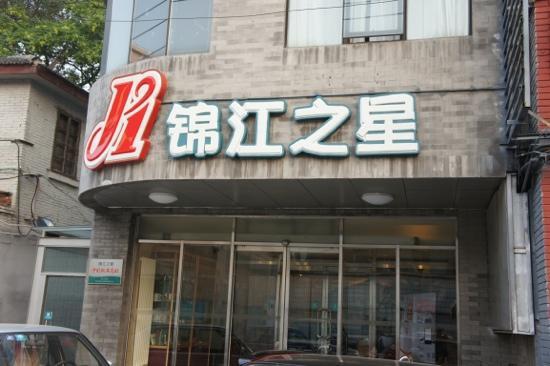 Jinjiang Inn (Beijing Hepingmen): 锦江之星