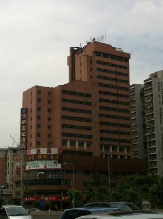 Overseas Chinese Friendship Hotel: 华侨友谊酒店