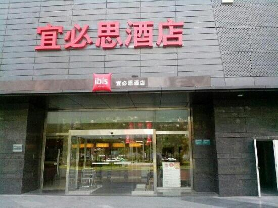 Ibis Hotel Huizhou: 宜必思