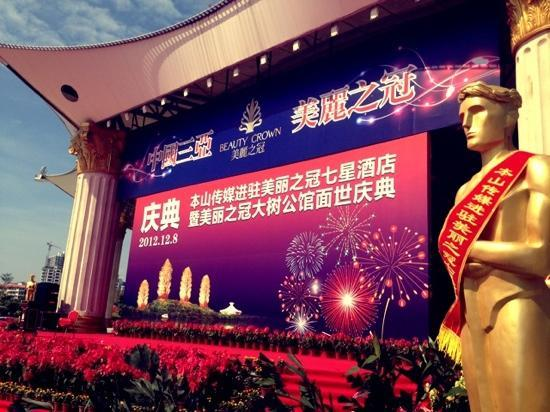 Sanya Beauty Crown Cultural Exhibition Center: 三亚美丽之冠