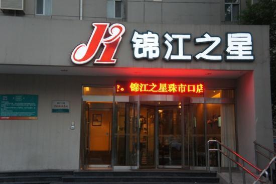 Jinjiang Inn Beijing Zhushikou: 锦江之星