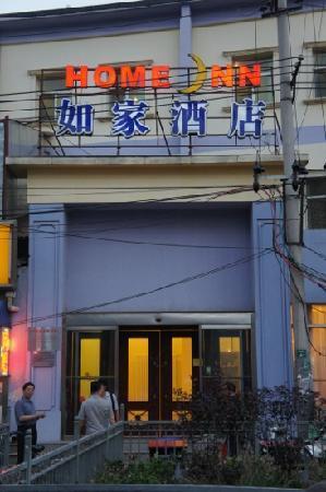 Home Inn (Beijing Zhushikou)
