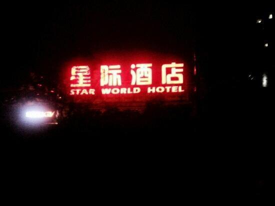 Star World Hotel: 星际酒店