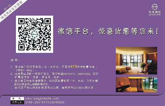 Hong Bo Hotel: 酒店微信活动