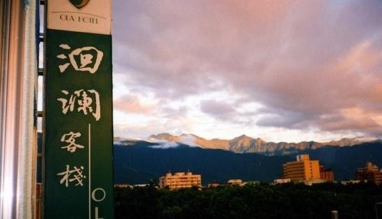 OLA Hotel Hualien: 洄澜客栈