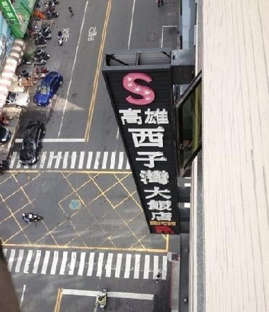 Kaohsiung Shihzuwan Hotel - Love River : 西子湾大饭店
