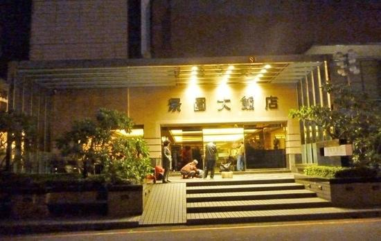 King's Paradise Hotel: 景园大饭店