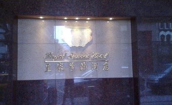 Royal Seasons Hotel Taipei Nanjing West: 皇家季节酒店