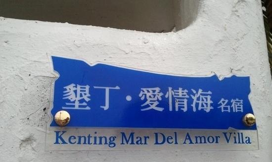 Mar Dei Amor Villa : 爱情海