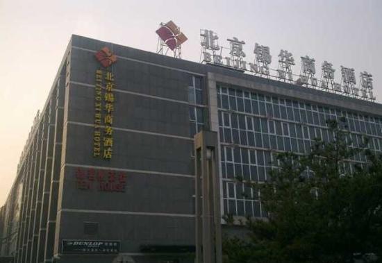 Xihua Hotel: 锡华