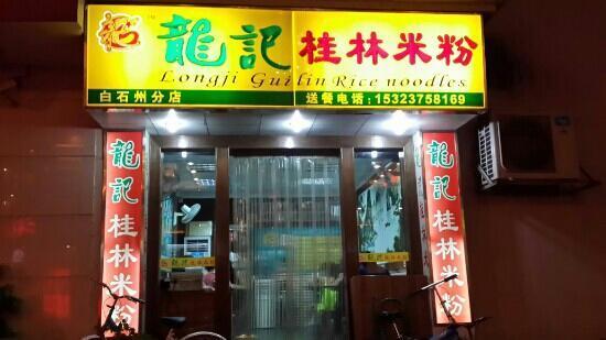 Long Ji Guilin Rice Noodles (FuMin)
