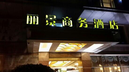 Lijing Commercial Hotel: 丽景