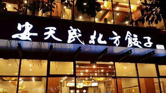 安天民北方饺子(白石洲店)