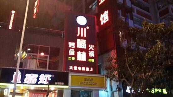 Chuan FuLin Hotpot (BaiJiaHui)