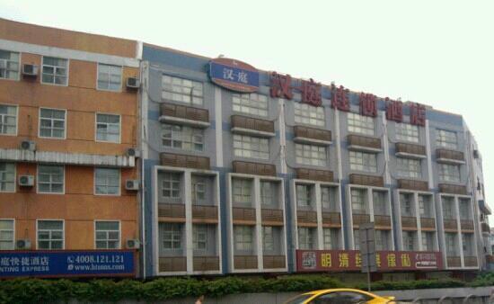Hanting Express Guangzhou Tianhe Yanling
