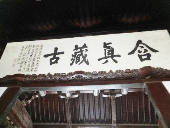 Cloud Rock Leaning Pagoda (Yunyan Ta): 望苏台