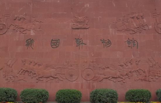 Guo State Museum: 虢国博物馆