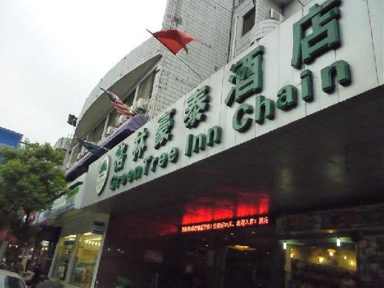 GreenTree Inn Shanghai Hongqiao Airport No.2 Express Hotel: 外立面