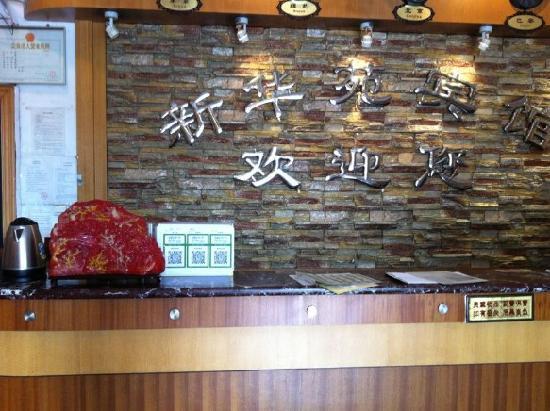 Xinhuayuan Hotel : 到到品牌联盟照片