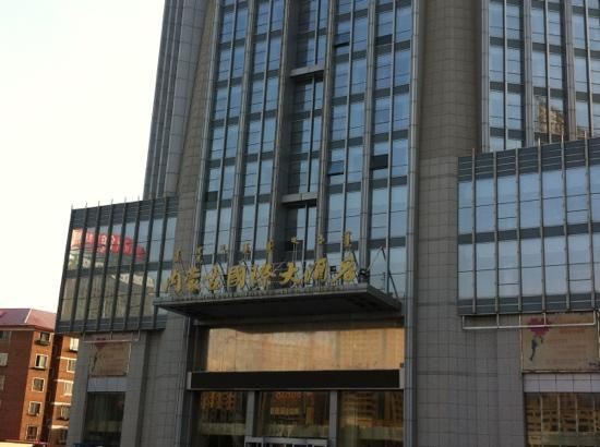 Inner Mongolia International Hotel : 国际大酒店