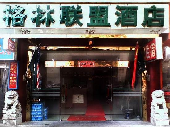 Wanxin Huixuan Hotel Shanghai Nanjing East Road Pedestrian : 外立面