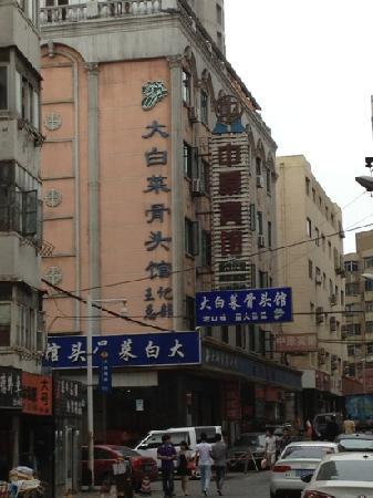 Wang Ji DaBaiCai GuTou Guan