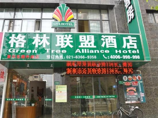 GreenTree Alliance Shanghai Chenghuang Temple Bund Hotel: 外立面
