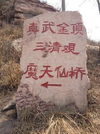 Acient Wudang Mountain