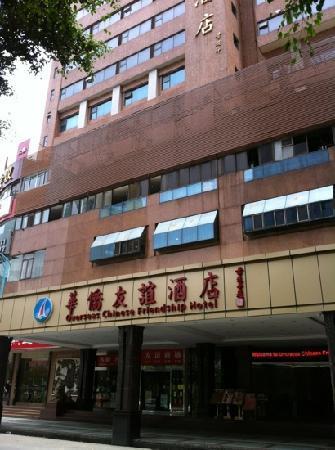 Overseas Chinese Friendship Hotel: 华侨