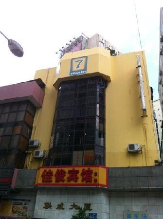 7 Days Inn (Guangzhou Ouzhuang Station): 区庄7天
