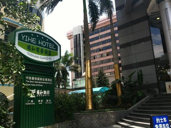 Yihe Business Hotel: 颐和