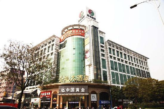 Photo of Sheng Di Hotel Guangzhou