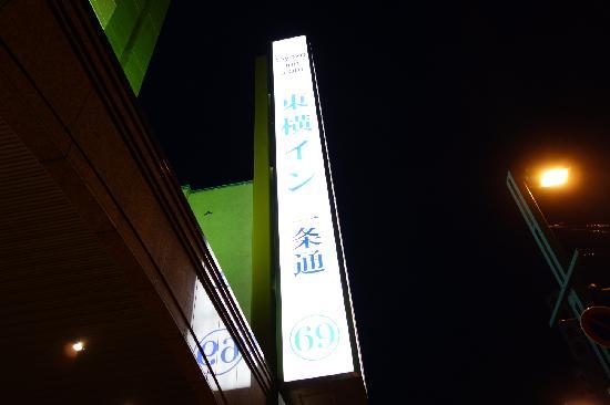 Toyoko Inn Asahikawa Ekimae Ichijo-dori : 外观