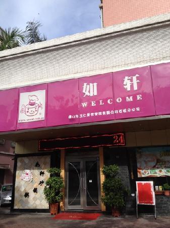 如轩砂锅粥(东明店)