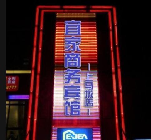 Yijia Business Hotel Wuxi Shangmadun : 照片描述