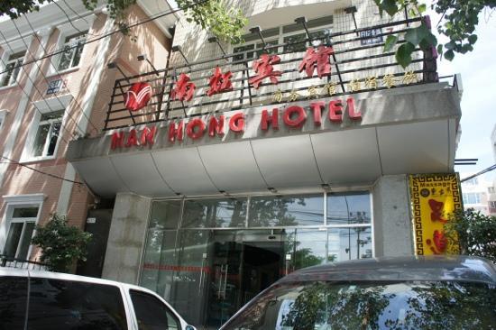 Nanhong Ritan Apartment