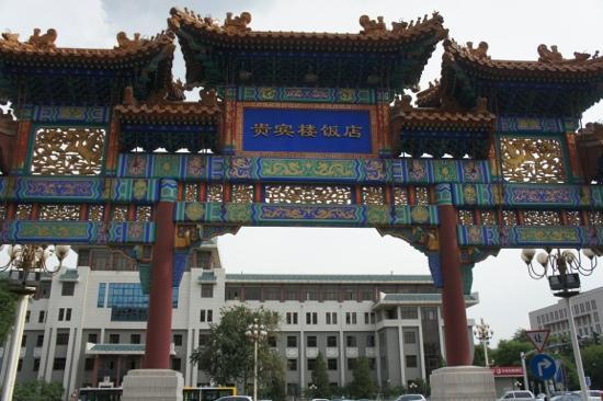 Grand Hotel Beijing: 贵宾楼