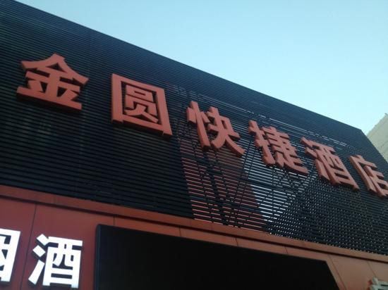 Jinyuan Inn Shijiazhuang Zhonghua: 金圆