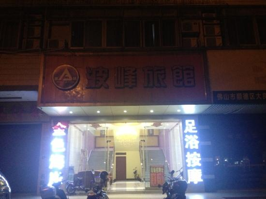 Bofeng Motel