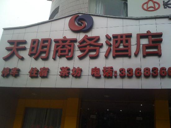 Tianming Business Hotel: 酒店外观