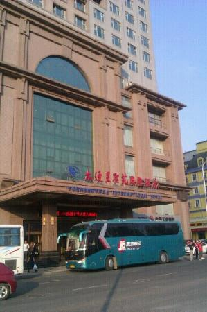 Yushengyuan International Hotel: 昱圣苑