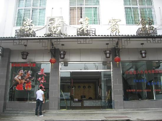 Shangshudi Hotel : 宾馆大门