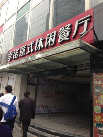 JiNuo (XuHui)