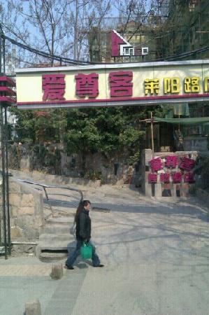 Izunco Inn (Qingdao Laiyang Road): 爱尊客