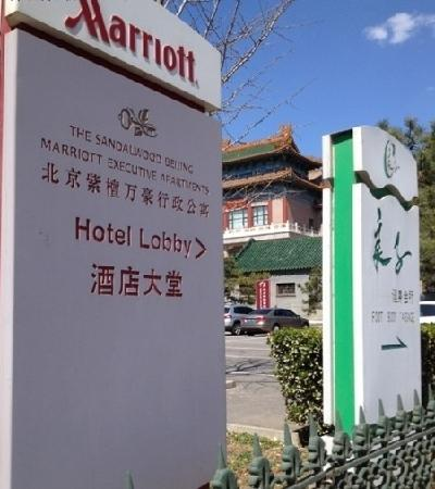 The Sandalwood, Beijing - Marriott Executive Apartments: 紫檀万豪