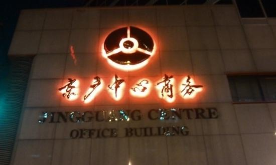 Jingguang Center Apartment Hotel : 京广中心