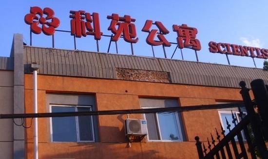 Keyuan Apartment: 科苑公寓